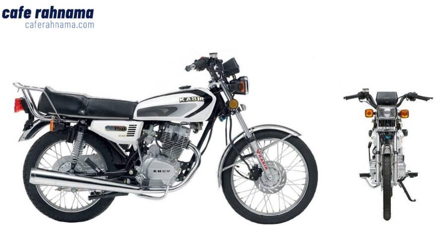 موتورسیکلت کبیر