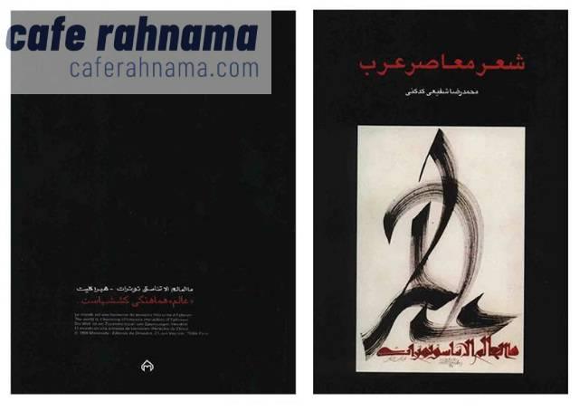 1 پرفروش ترین کتاب شعر معاصر عرب