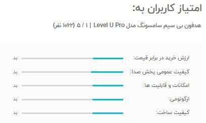 امتیاز و نظرات کاربران بههدفون بی سیم سامسونگ مدل Level U Pro