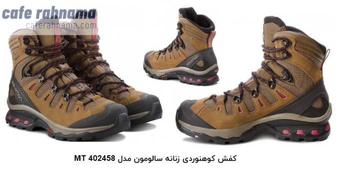 کفش کوهنوردی زنانه