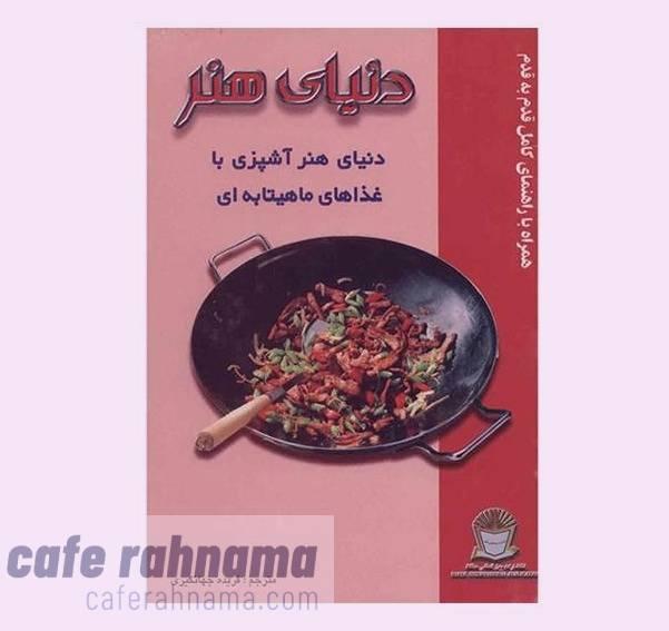 کتاب دنیای هنر آشپزی