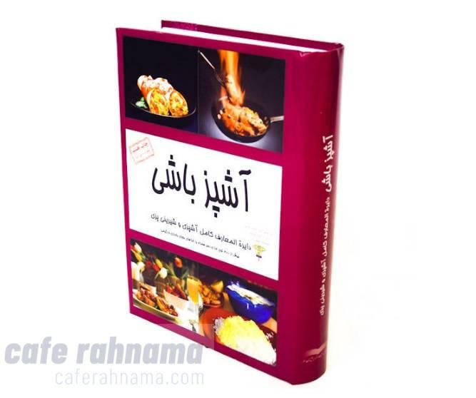 کتاب آشپزی و شیرینی پزی آشپزباشی
