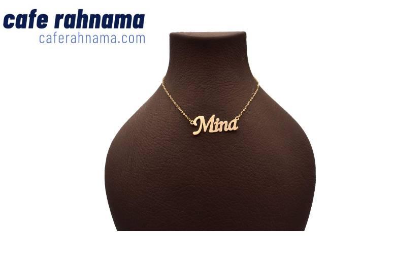گردنبند طلا 18 عیار زنانه طرح اسم مینا