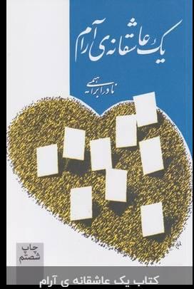 رمان یک عاشقانه ی آرام نوشته نادر ابراهیمی