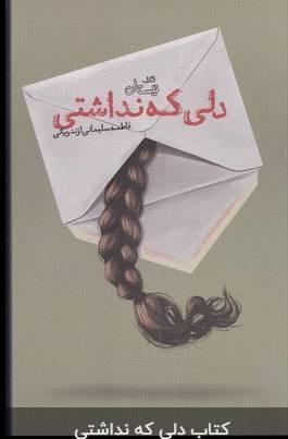 کتاب دلی که نداشتی نوشته فاطمه سلیمانی ازندریانی