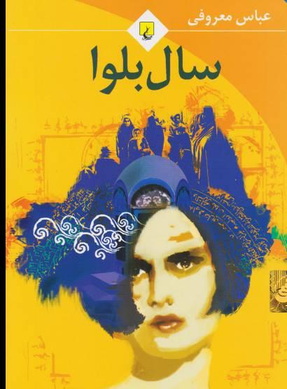 رمان سال بلوا نوشته عباس معروفی