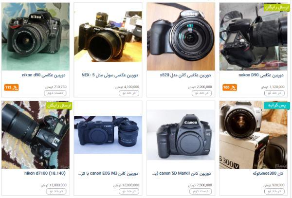 از کجا دوربین دست دوم بخریم