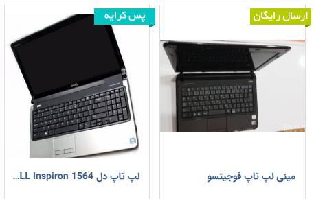 از کجا می توان لپ تاپ دست دوم خریداری کرد؟