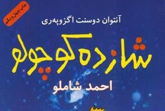 رمان برای نوجوان